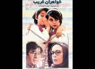 فعالیت اکرم حاجآقا محمد در حرفه ی چهره پردازی و فیلم خواهران غریب