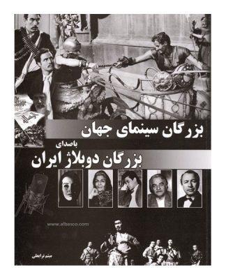 تاریخچه دوبلاژ در ایران