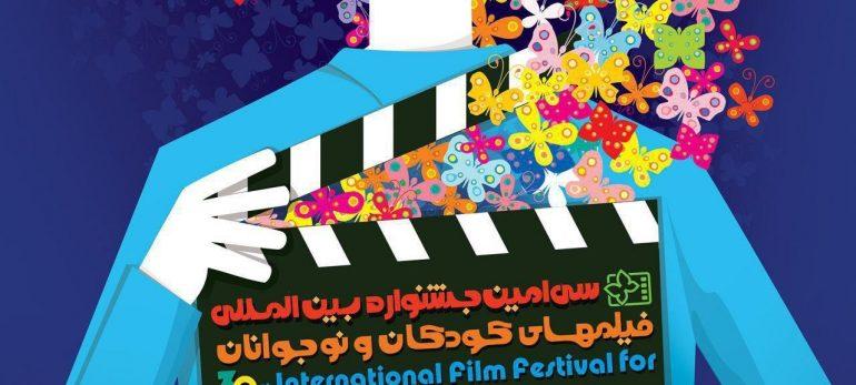 32 انیمیشن کوتاه و نیمه بلند در بخش بین الملل جشنواره کودک