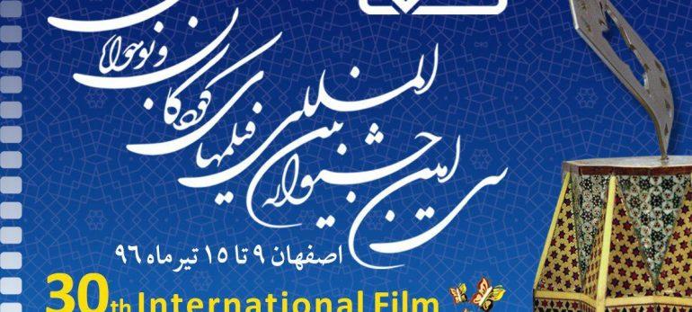 اعلام اسامی فیلم های بلند انیمیشن در جشنواره کودک