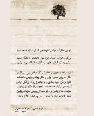 سالگرد عباس کیارستمی