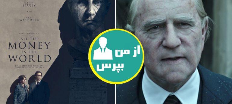 هزینه ی میلیون دلاری برای حذف کوین اسپیسی از فیلم جدید ریدلی اسکات