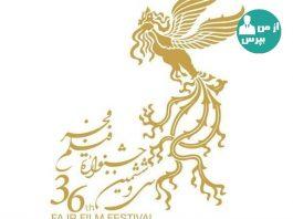 انتخاب فیلم های جشنواره فجر و افشاگری از پشت پرده آن