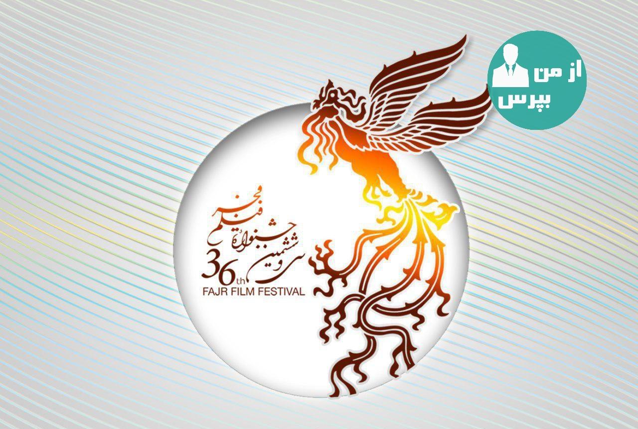 پوستر جشنواره فیلم فجر