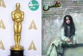 آثار نرگس آبیار، آناهید آباد، آنجلینا جولی و میشائیل هانکه از اسکار2018 حذف شدند