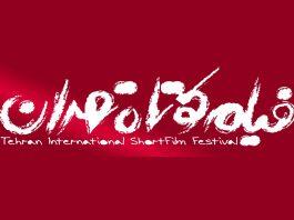 حضور فیلم های منتخب جشنواره لوکارنو در تهران