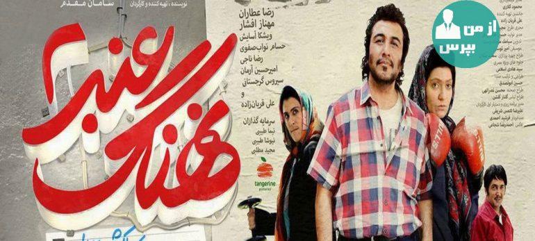 """معرفی پرفروش ترین فیلم های چهار سال اخیر و غیبت """"شهر موش ها2"""" در این فهرست"""