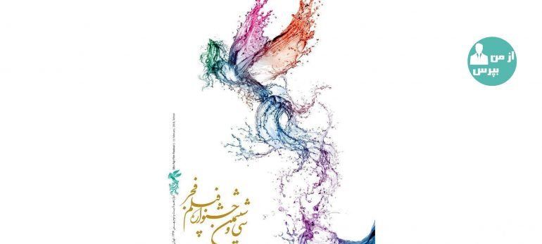 شروع پیش فروش بلیت جشنواره فیلم فجر از 30دی