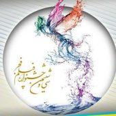 تعیین شدن برنامه نمایش آثار جشنواره فجر در سینمای رسانه ها به وسیله قرعه کشی