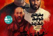 خارج شدن فیلم «مغزهای کوچک زنگ زده» از رقابت اکران نوروز97
