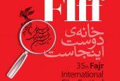 اکران فیلم های منتخبی سی و پنجمین جشنواره جهانی فیلم فجر