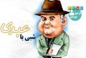 برنامه «شبی با عبدی» در شبکه نسیم با حضور اکبر عبدی