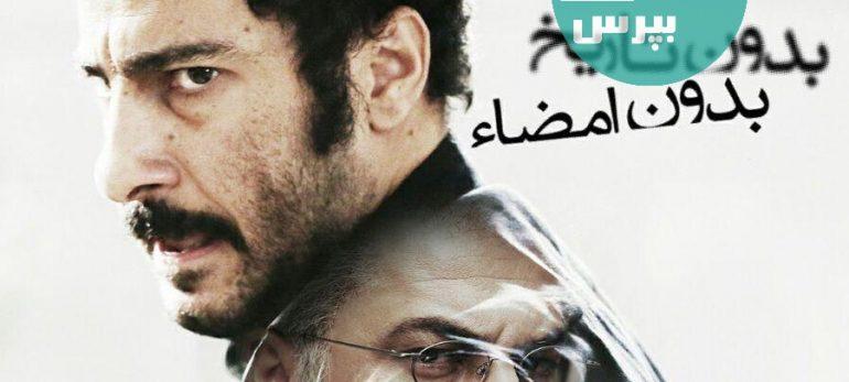 تهیه کننده فیلم «بدون تاریخ، بدون امضا» از سازمان سینمایی انتقاد کرد