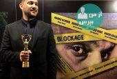 حامد بهداد جایزه بازیگری مالزی را دریافت کرد