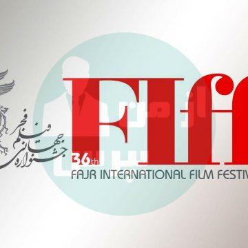 گزارشی از پخش فیلم ها در جشنواره جهانی فجر