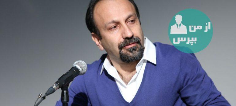 اصغر فرهادی رئیس هیات داوران جشنواره فیلم «سارایوو» شد