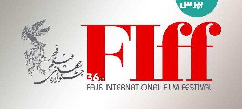 بودجه ای دو برابری مختص جشنواره جهانی فجر