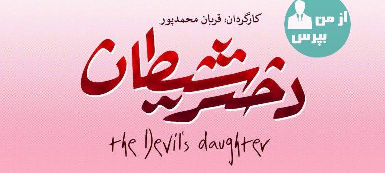 اعلام تاریخ اکران فیلم «دختر شیطان»