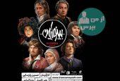 پول دار شدن «بینوایان» ویکتور هوگو در تهران