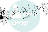 معرفی آلبو های پرفروش و جدید موسیقی ایران