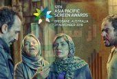 فیلم سینمایی آستیگمات در جایزه آسیا پاسفیک حضور پیدا کرد