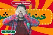 بهترین کمدین ایران؛ امیدواری علی صبوری