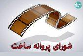 تائیدیه3 فیلمنامه از سوی شورای صدور پروانه ساخت