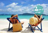 نکاتی در مورد آفتاب گرفتن در کنار ساحل دریا