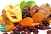 معجزه ی 9 میوه خشک شده برای کاهش وزن