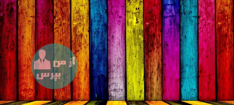 دیوار منزل تان را با رنگ های متنوع زیبا کنید