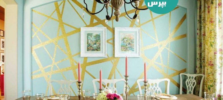 تغییر دکوراسیون منزل با استفاده از رنگ آمیزی بر روی دیوار