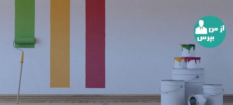 بیشترین اشتباهاتی که در رنگ آمیزی دیوار ها رواج دارند