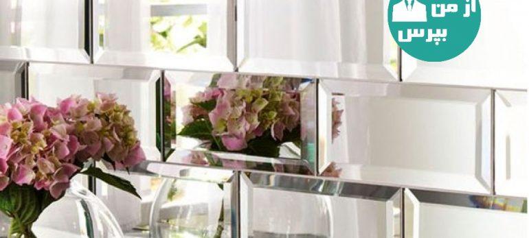 چگونه می توانیم با استفاده از آینه خانه مان را به بهترین نحو تزیین کنیم؟