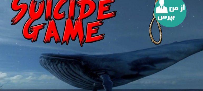 نهنگ آبی؛ مرگ آورترین بازی دنیای دیجیتال