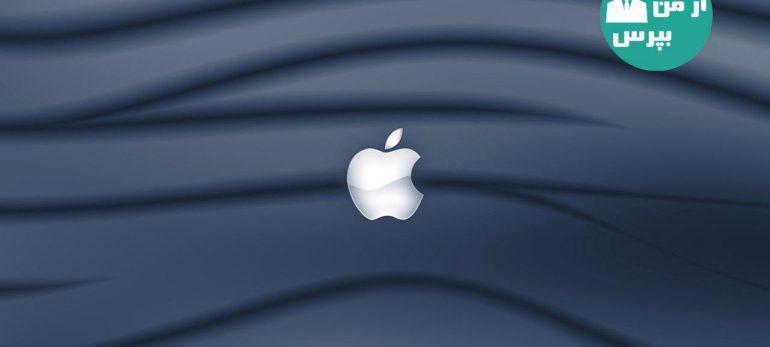 ناگفته هایی درباره برند اپل