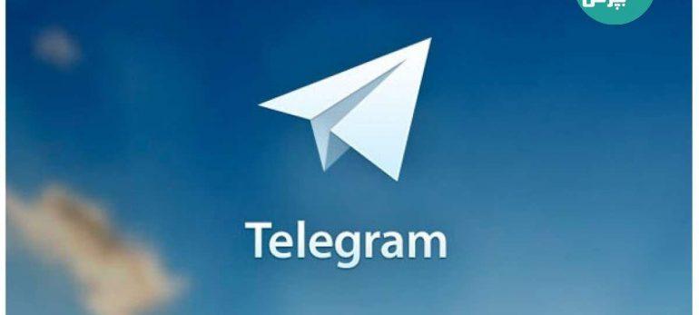 تلگرام و هر آنچه باید در مورد آن بدانید