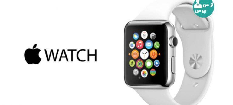 اپل واچ تحولی شگرف در فناوری پوشیدنی
