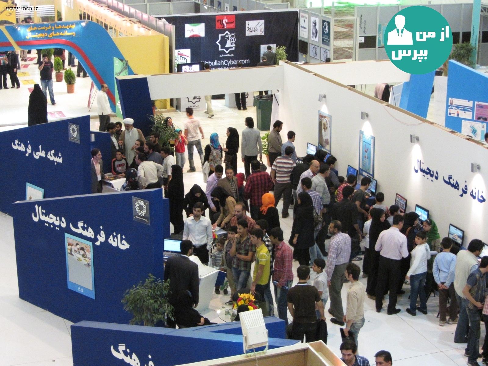 نمایشگاه رسانه
