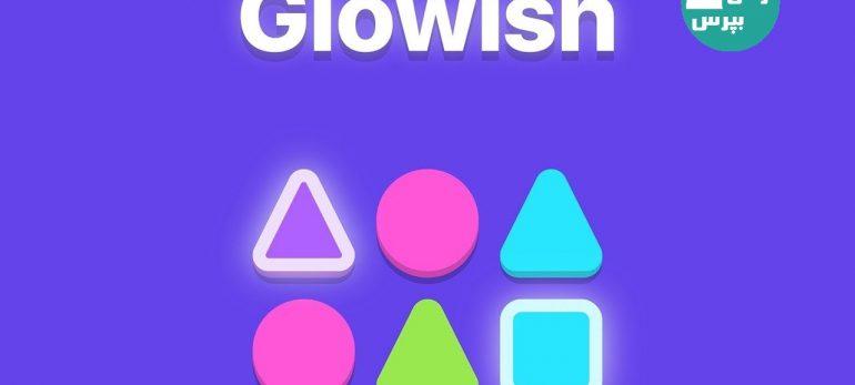 بازی Glowish نسل جدید بازی های الکترونیکی موبایلی