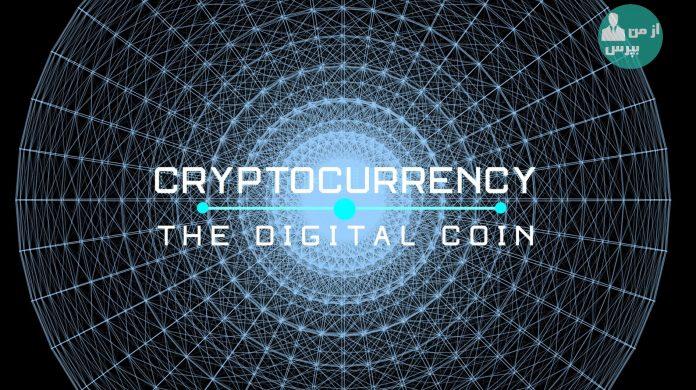 ارز رمزنگاری