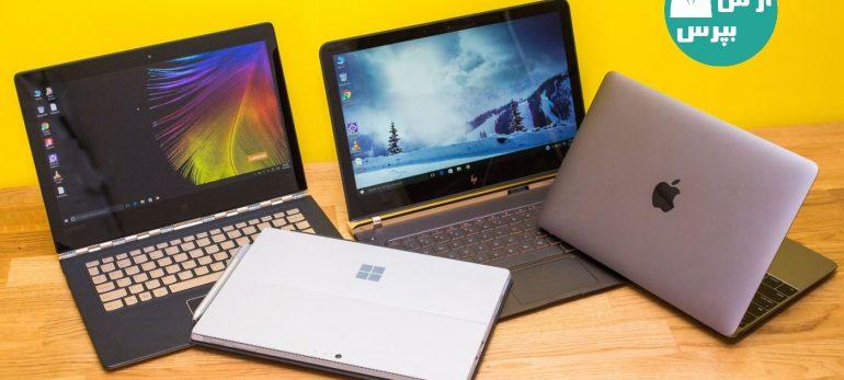 رشد15 درصدی فروش لپ تاپ در سال جاری میلادی