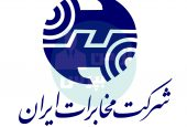 معاون وزیر ارتباطات: 1800 میلیارد تومان به مشترکان مخابرات بازگردانده می شود