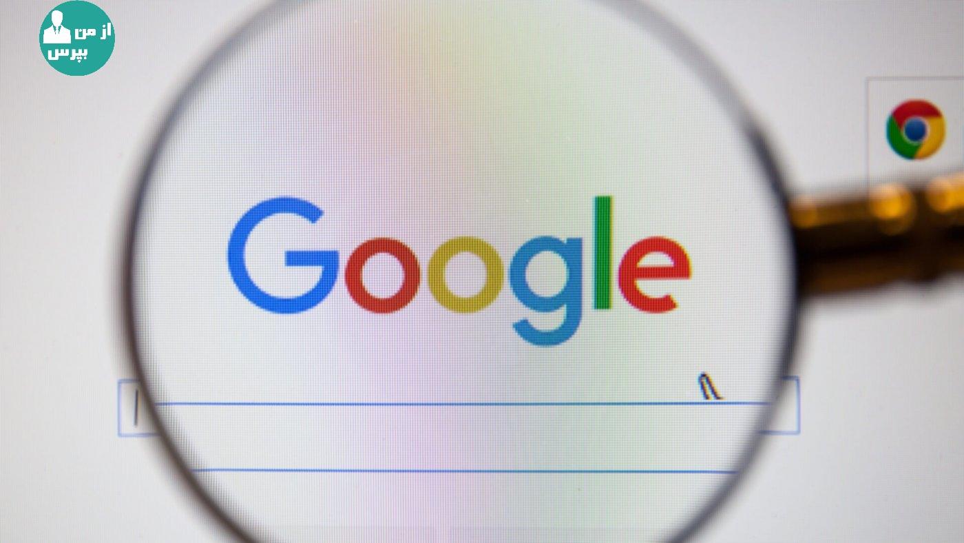 نتایج جست و جوی گوگل