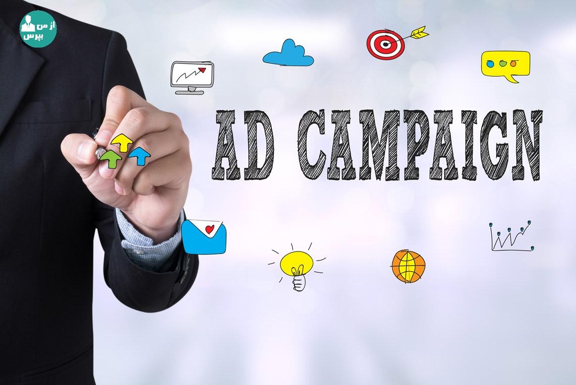 کمپین های تبلیغاتی