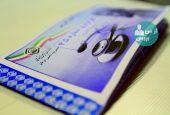 بیمه سلامت قلابی و پرداخت 179هزارتومان برای بیمه شدن