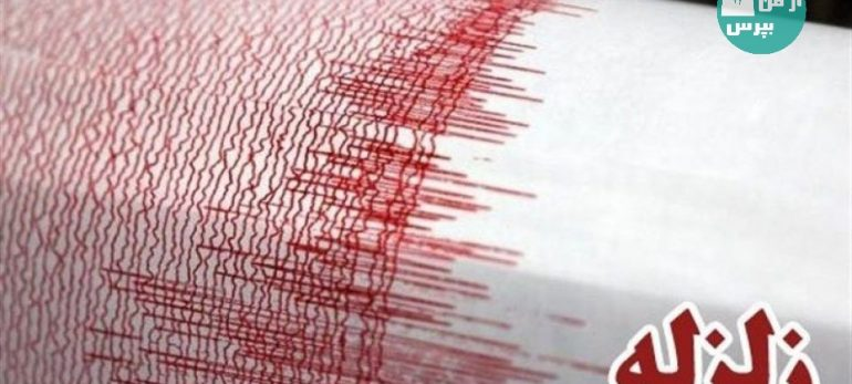 پس از وقوع زلزله چه کارهایی باید انجام داد؟