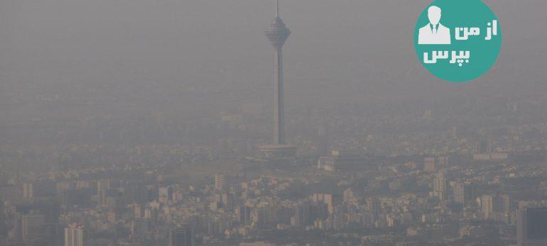4810نفر سال گذشته بر اثر آلودگی هوا در تهران جان شان را از داده اند