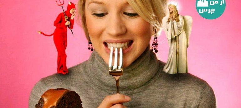 برخی از اشتباهاتی که مانع کاهش وزن وزن و لاغری می شوند