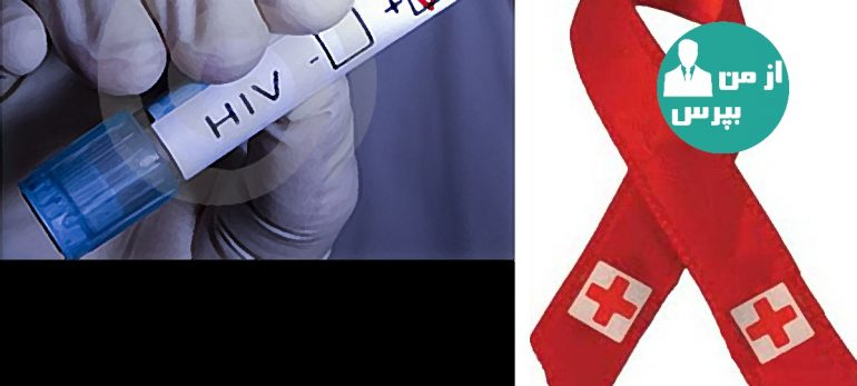 آیا راه های انتقال ایدز و مراحل بیماری را می شناسید؟