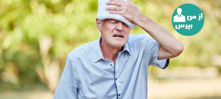در مورد علائم گرمازدگی و راهکارهای درمانی آن بیشتر بدانیم